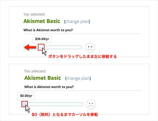 Akismet009