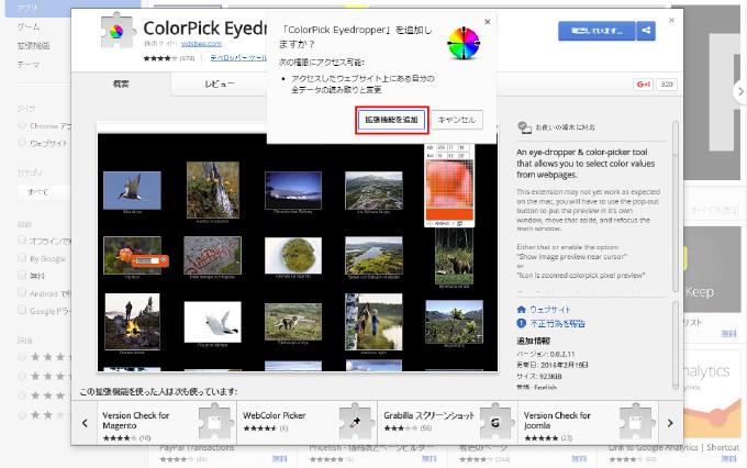 ColorPick-Eyedropper002