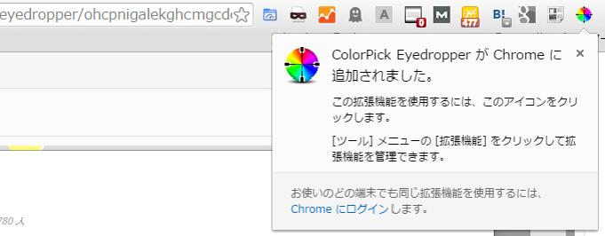 ColorPick-Eyedropper003