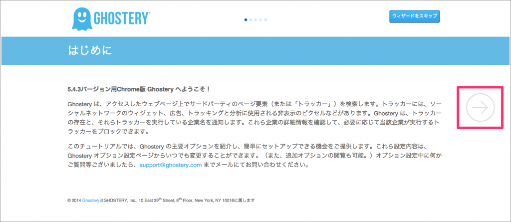 ghostery-setting001