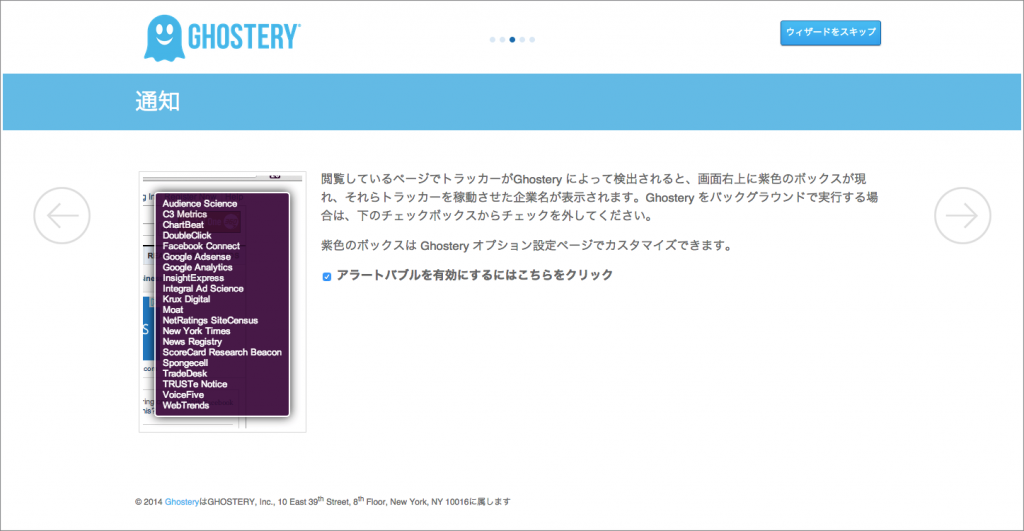 ghostery-setting003