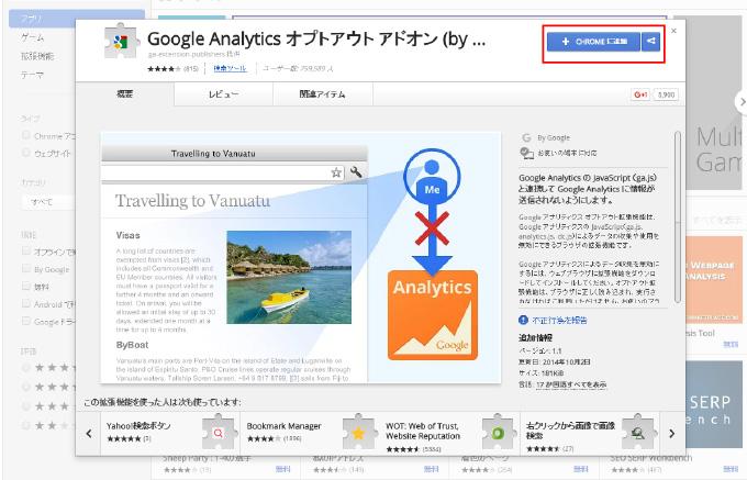 google-adon002