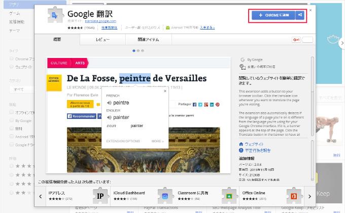 google-translate001