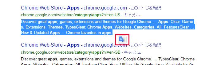 google-translate004