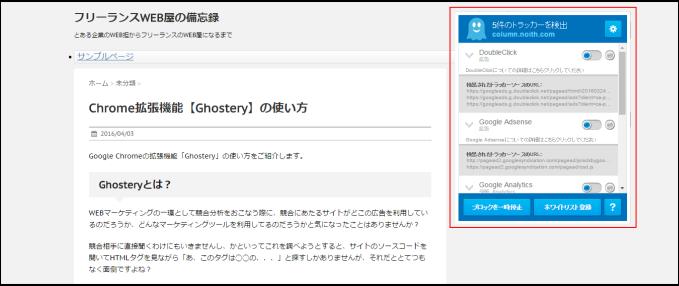 Chrome拡張機能Ghostery