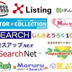 SEO効果を高める検索エンジン(ディレクトリ登録先)を全40サイト厳選!