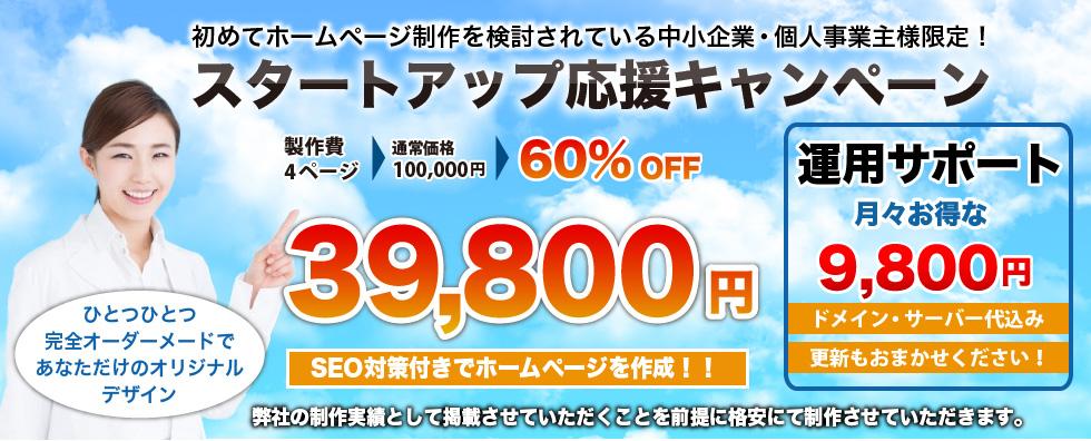 福岡を拠点に活動するホームページ制作事務所Noith(ノイズ)スタートアップ応援キャンペーン