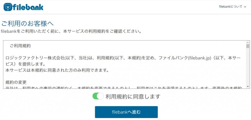 filebank利用規約