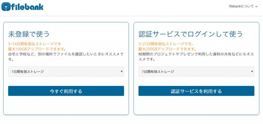 大容量無料オンラインストレージ「filebank」