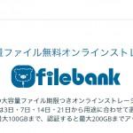 大容量ファイルの受け渡しも無料でできるオンラインストレージ「filebank」がすごい!