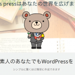 WordPressが驚くほど簡単につくれる「fws press」が初心者にもおすすめ