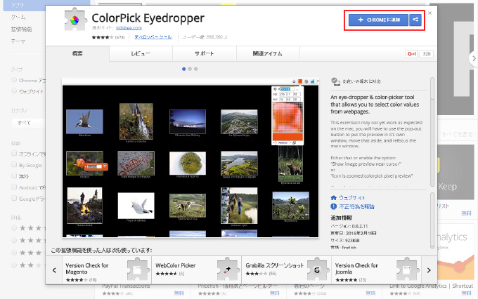 ColorPick-Eyedropper001