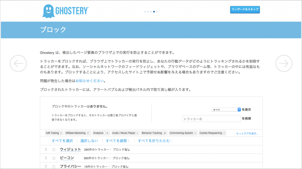 ghostery-setting004