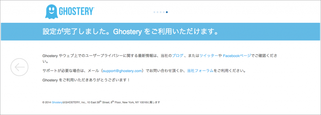 ghostery-setting005