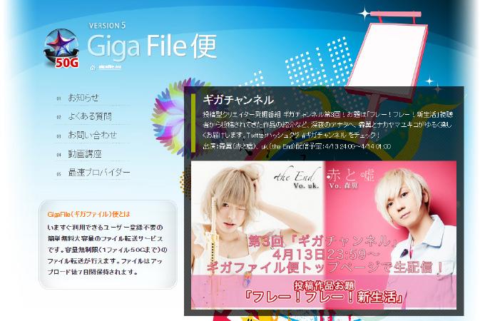 無料ファイル転送サービスGigaFile便
