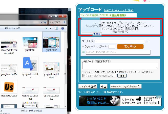 GigaFile便 アップロード2