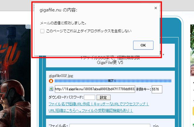 gigafile006