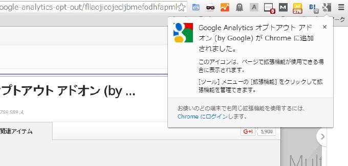 google-adon004