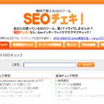 seo-cheki