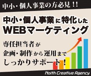 seo対策福岡市のホームページ制作事務所【Noith(ノイズ)】