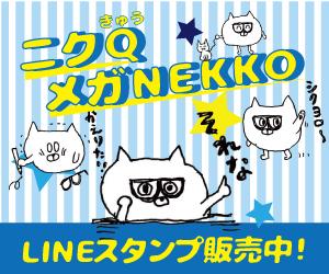 LINEスタンプ『ニクQメガNEKKO』絶賛販売中!
