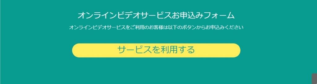 オンラインビデオサービスお申込みフォームから「サービスを利用する」というボタンをクリック