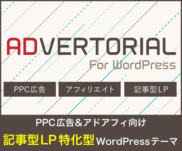 【PPC広告&アフィリエイト向け】記事型LP特化WordPressテーマ『ADVERTORIAL-アドバトリアル-』